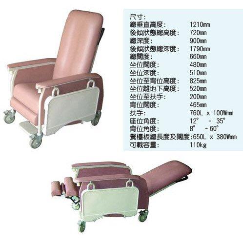 鐵製多功能護理椅