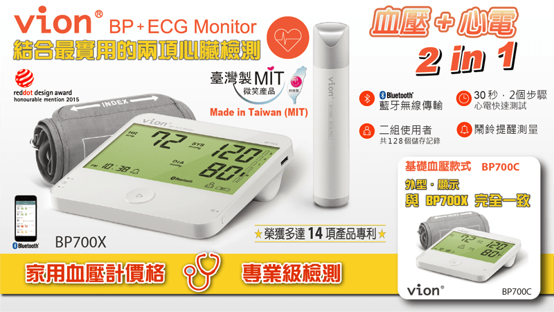 VION台灣電子ECG心電2合1血壓計