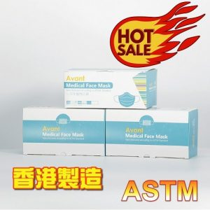 Avant 香港口罩 ASTM