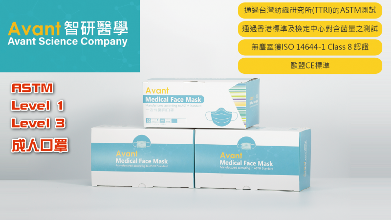 avant 香港口罩astm