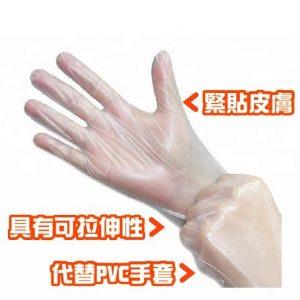 TPE手套