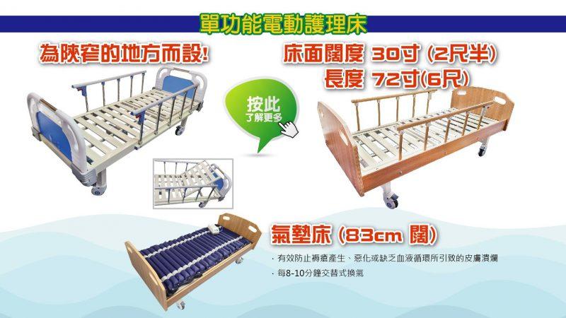 單功能電動護理床及氣墊床